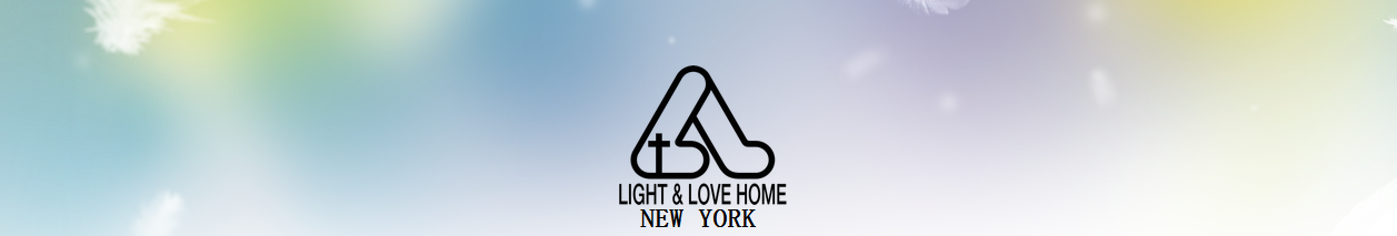 Light And Love Home in New York  纽约光愛中心